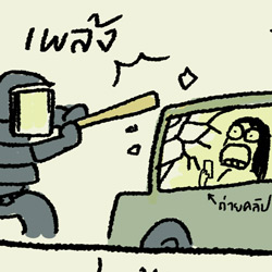 ตำรวจปลอม