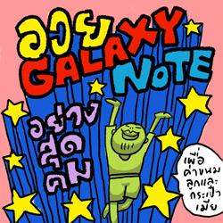 ขอขายวิญญาณอวย Galaxy Note อย่างเป็นทางการครับ #MyNoteStory