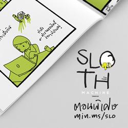 Sloth Machine ตอนพิเศษมาแล้วจ้ะ เชิญอ่าน